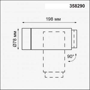 Ландшафтный светильник NOVOTECH KAIMAS 358290