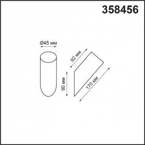 Плафон для светильника (арт. 358180, 358181) NOVOTECH NOKTA 358456