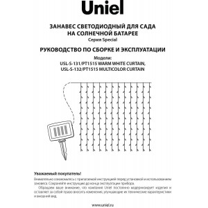 Гирлянда на солнечных батареях Uniel Занавес USL-S-131/PT1515 Warm White Curtain UL-00006538