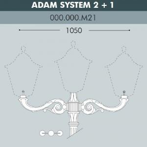 Консоль для паркового фонаря FUMAGALLI ADAM SYS 2L+1 000.000.M21.A0